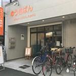 ゆうきぱん - 店の外観