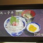 富士川サービスエリア(下り線) スナックコーナー -