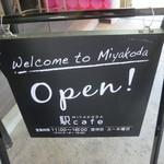 ミヤコダ エキカフェ -