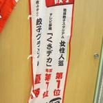 石松  JR浜松駅店 -