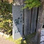 二八そば処 蕉風 -