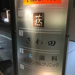 Sawada -