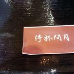 喜多八菜館 - その他写真: