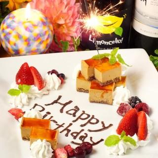 ★誕生日・記念日★当店特製のデザートプレートプレゼント!