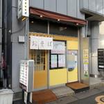 天かめ - 在りし日の天かめ飯田橋店ようやくオープンしたのに蕎麦届かず