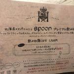 北海道×スパニッシュ SPOON - メニゥ