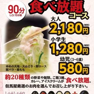 国産豚&国産どりの食べ放題コース