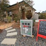 葉菜cafe -