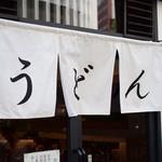 香川 一福 - 暖簾