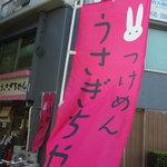 つけめん うさぎちゃん - 中野駅からはちょっと遠いです。このピンク色ののぼりが目印!