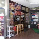 蘭州拉麺店 火焔山 - 外観