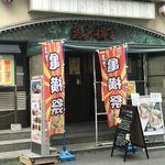 亀戸煮干中華蕎麦つきひ - 亀戸横丁