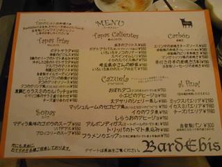 バルデビス - レギュラーメヌー