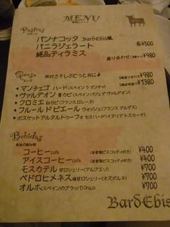 バルデビス - デザートなど