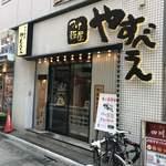 つけ麺屋 やすべえ - お店の外観