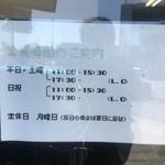 煮干中華そば のじじR - 営業時間