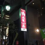 ビアガーデンテラス 肉バル 上野店 -