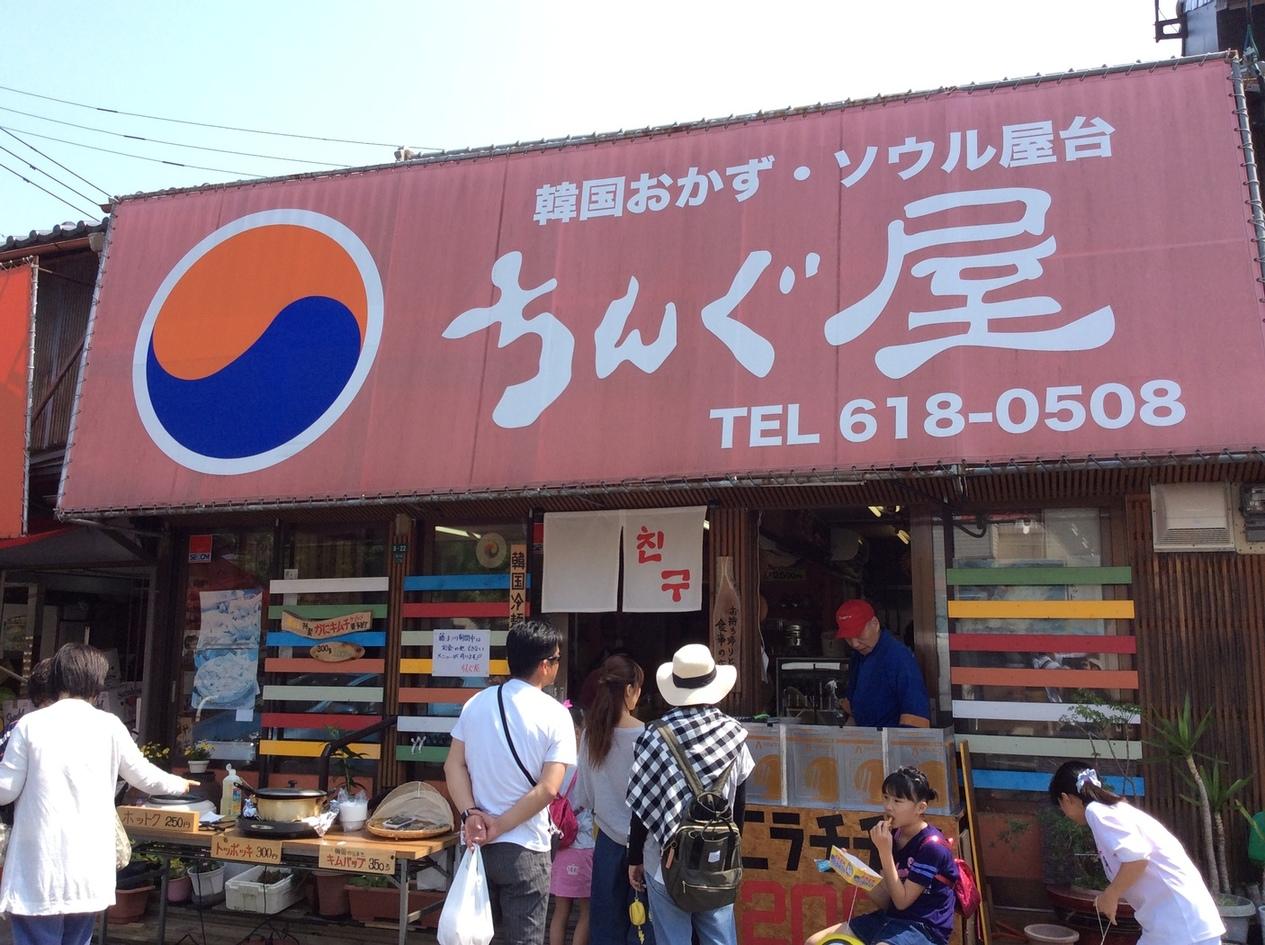 韓国おかずちんぐ屋 name=