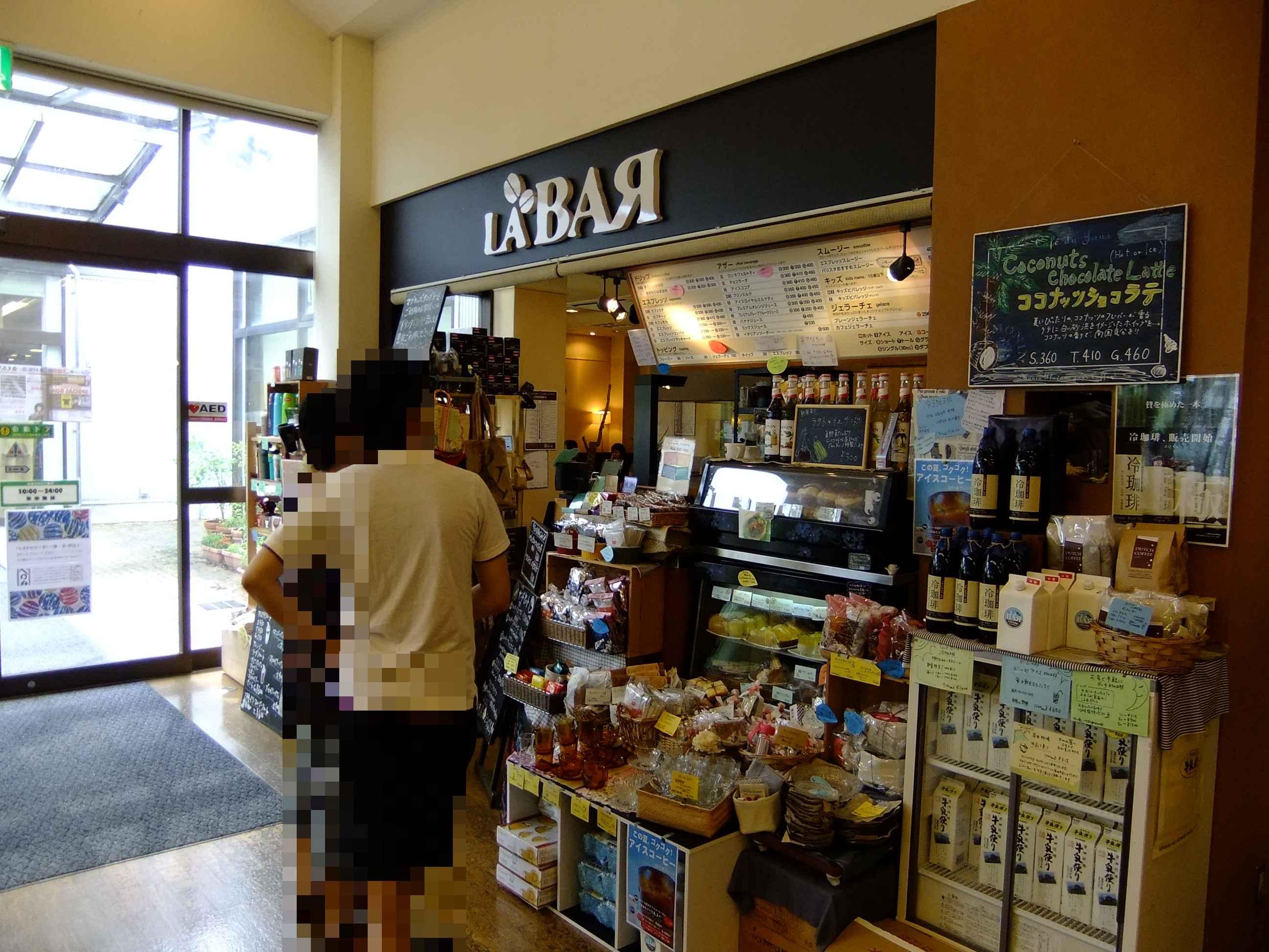 LA BAR 田和山店
