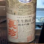 き田たけうどん - 長珍 生生熟成5050 純米吟醸