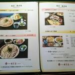 熊魚菴 たん熊北店 - メニュー