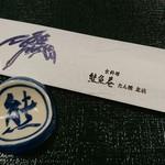 熊魚菴 たん熊北店 - 箸と箸置き