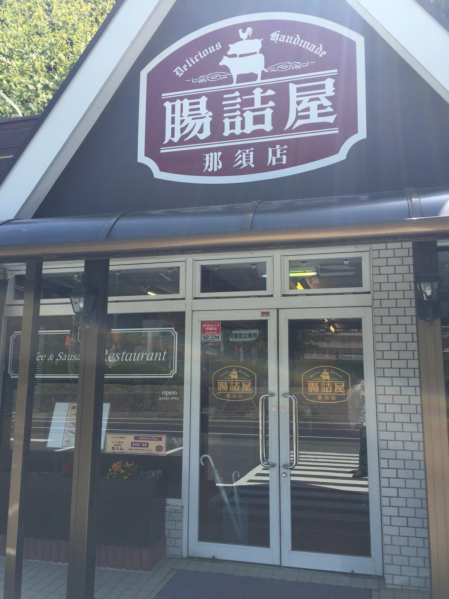 腸詰屋 那須店 name=
