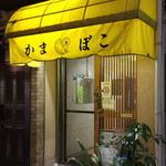 八尾蒲鉾 - 店舗外観2018年4月