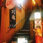 蕎麦・鮮魚 個室居酒屋 へぎ蕎麦 村瀬 - 入口