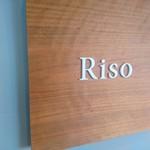 パン工房 Riso - 看板
