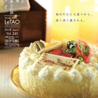 バースデーケーキ予約受付中(小樽市内のみ配達可)