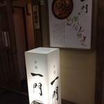 辛麺 一門 - 入口