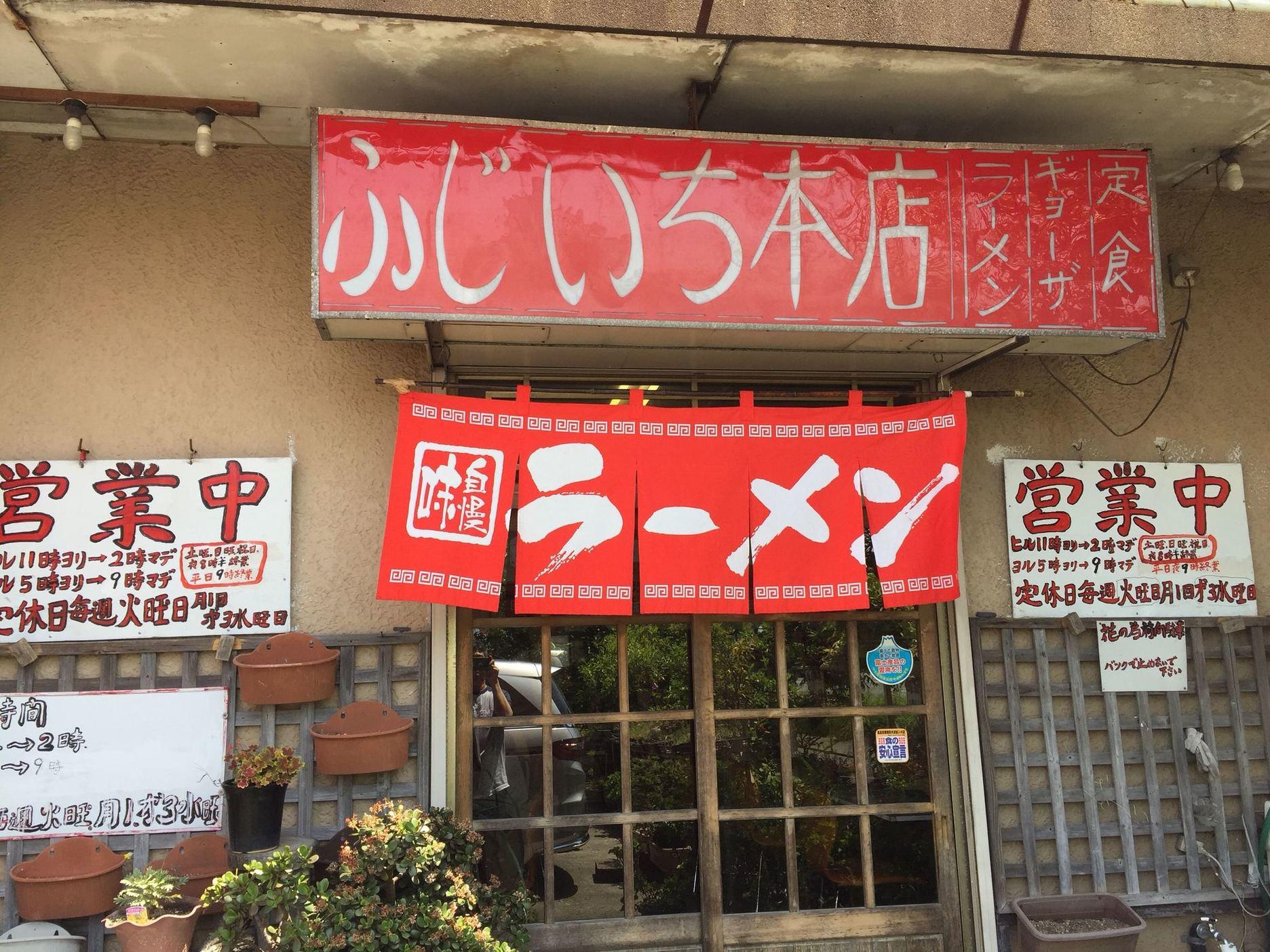 ふじいち食堂 本店 name=