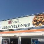 神田 雲林 - (東京競馬場「ビストロトーキョー2018!」))