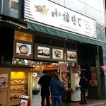 小諸そば - 田町駅東口