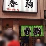 春駒 支店 - 店舗外観2018年4月。 食後は大行列ができていました。