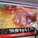 琉球ドルチェテラス - 沖縄ラスクのポスター