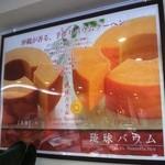 琉球ドルチェテラス - 琉球バウムのポスター