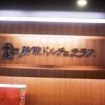 琉球ドルチェテラス - カウンター(正面)に見えるお店のロゴ