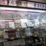 琉球ドルチェテラス - 慶事用・弔事用のお菓子も扱っているそうです