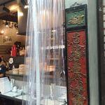 粥麺専家 香港バル213 - 入口