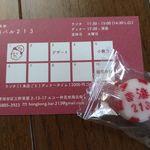 粥麺専家 香港バル213 - 飴ちゃん