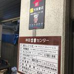 欧風カレー ボンディ - あの高名な芳賀書店(本店は別です)