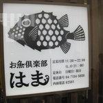 お魚倶楽部 はま -