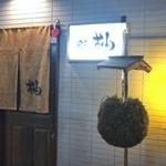 酒肴柚 - お店