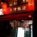 天津飯店 - 神田西口商店街
