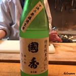 いっ木 - 國香 中汲み無濾過生原酒