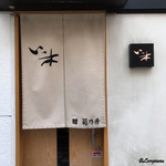いっ木 - 暖簾には菊乃井の文字