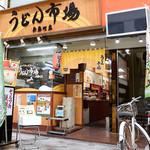 84974510 - うどん市場 兵庫町店さん