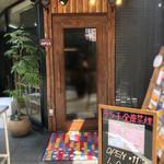鉄板Dining祇園 翔 - 外観